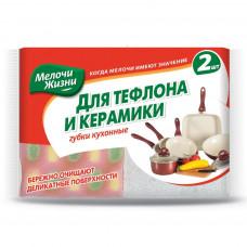 """Губки для тефлоновой и керамической посуды набор 2шт """"Мелочи жизни"""" 0481 CD"""